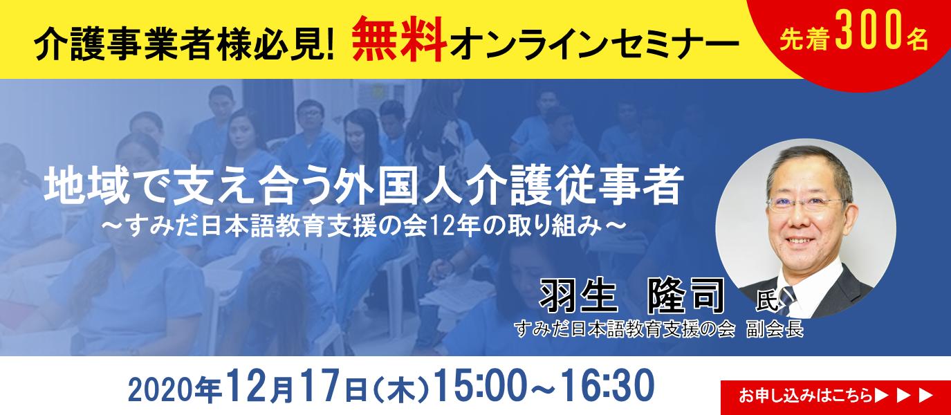 【12/17開催】地域で支え合う外国人介護従事者~すみだ日本語教育支援の会 12年の取組み~