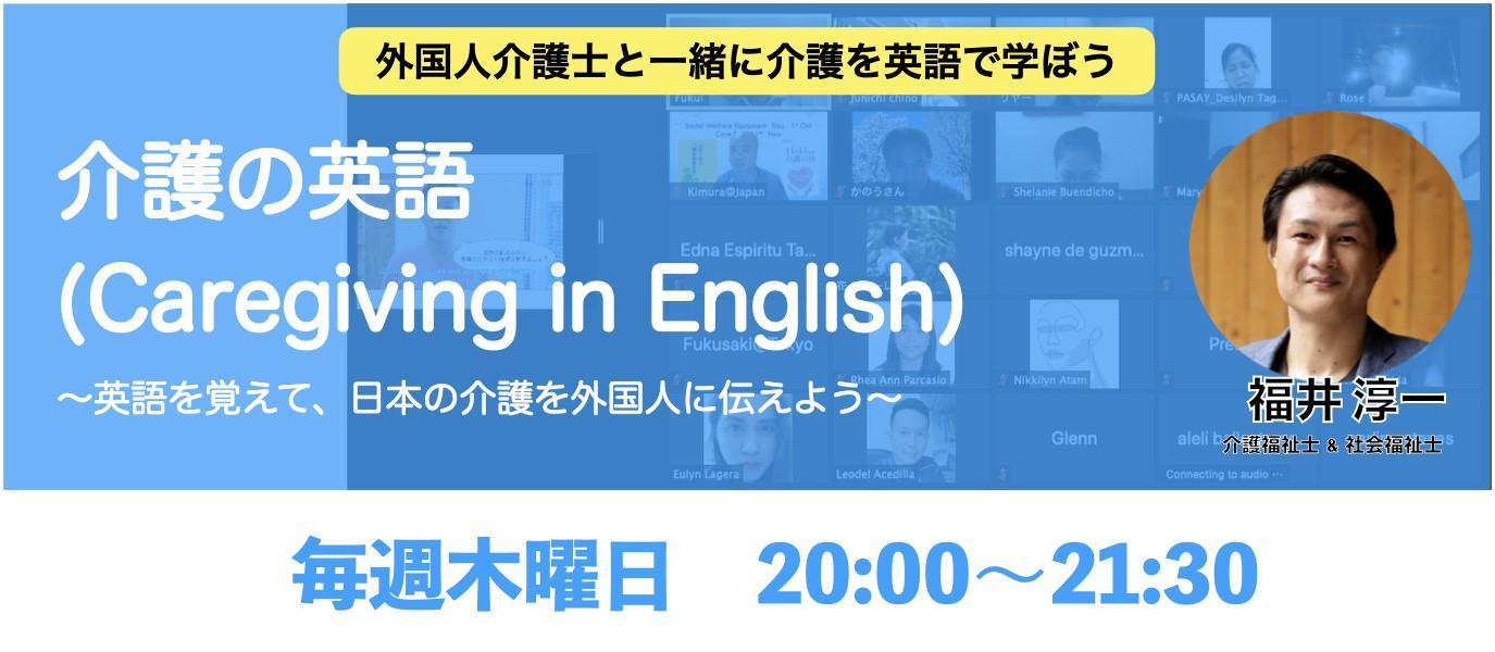 介護の英語 英語を覚えて、日本の介護を外国人に伝えよう